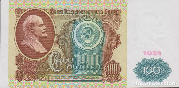 BILLETES - RUSIA - 100 RUBLOS 1991- SERIE BZ 3552641 - PICK-242 - (SC-) (Numismática - Notafilia - Billetes Extranjeros)
