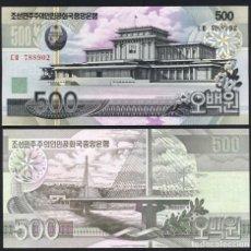 Billetes extranjeros: COREA DEL NORTE - 500 WON - AÑO 96 (2007) - S/C. Lote 175416233