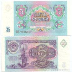 Billetes extranjeros: URSS - RUSIA. 5 RUBLOS 1991. PICK 239. S/C.. Lote 293892998