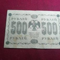 Billets internationaux: RUSIA RUSSIA 500 RUBLES 1918. Lote 175841120