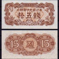 Billetes extranjeros: BILLETES COREA DEL NORTE - 1947 - CUATRO BILLETES - PLANCHA. Lote 175992442