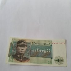 Billetes extranjeros: BILLETE DE MYANMAR. 1 KIAT. Lote 176036313