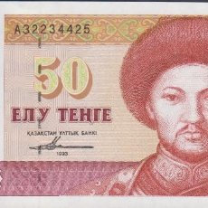Billetes extranjeros: BILLETES - KAZAKHSTAN - 50 TENGÉ 1993 - SERIE A 32234411 - PICK-12 (SC). Lote 176282427