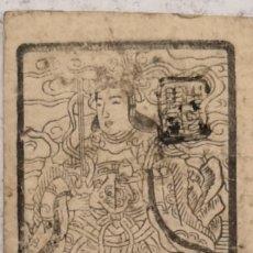 Billetes extranjeros: HANSATSU DE 1730, OSAKA, PERIODO EDO JAPONÉS, ÉPOCA SAMURAI EXCELENTE CALIDAD. Lote 176575947