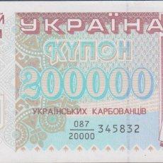 Billetes extranjeros: BILLETES - UKRANIA - 200.000 KARBOVANTSIV 1994 - PICK-98A (SC) RARO. Lote 176597702