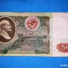 Billetes extranjeros: 50 RUBLOS 1991 RUSIA URSS. Lote 176792055