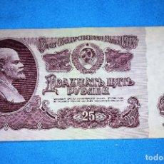Billetes extranjeros: 25 RUBLOS 1961 RUSIA URSS. Lote 176792144