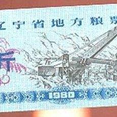 Billetes extranjeros: CHINA (CUPONES) 2 JIN = 1 KG LIAONING 1980 UNC. Lote 176866472
