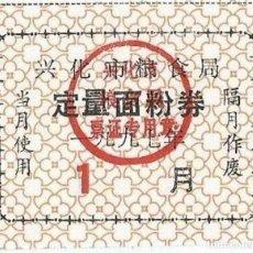 Billetes extranjeros: CHINA (CUPONES) 1 ? XINGHUA 1997 UNC. Lote 176868310