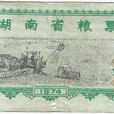 Billetes extranjeros: CHINA (CUPONES) 10 JIN = 5 KG HUNAN 1974. Lote 176870144
