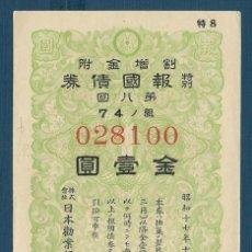 Billetes extranjeros: BONO DE GUERRA JAPÓN 1 YEN DE 1942 AU. Lote 177456900