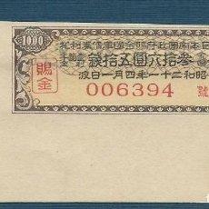 Billetes extranjeros: BONO DE GUERRA JAPÓN 1941, 1000 YENES A 36,50 YENES DE INTERÉS,S/N 21 006394 FINAL DE HOJA. Lote 177456989