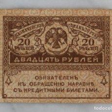 Billetes extranjeros: 20 RUBLOS 1917 (KERENKI) RUSIA (P #38). Lote 177656475