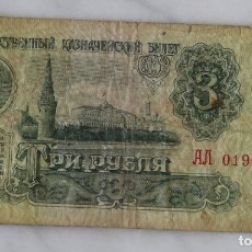 Billetes extranjeros: 3 RUBLOS 1961 URSS. Lote 177665635