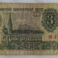 Billetes extranjeros: 3 RUBLOS 1961 URSS. Lote 177665779