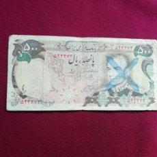 Billetes extranjeros: IRAN. 500 RIALS. RESELLO REVOLUCIÓN ISLÁMICA. Lote 177665877