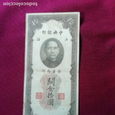 Billetes extranjeros: CHINA REPUBLICA 10 CUSTOMS GOLD 1930. Lote 177672842