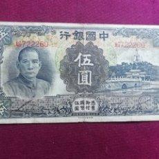 Billetes extranjeros: CHINA 5 YUAN 1935 BANK OF CHINA. RARO. Lote 178612580
