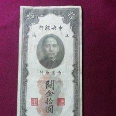 Billetes extranjeros: CHINA REPUBLICA 10 CUSTOMS GOLD 1930. Lote 178666207