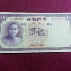 Billetes extranjeros: CHINA 5 YUAN 1937 - SC. Lote 178671326