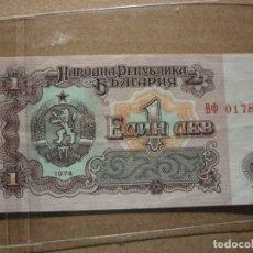Billetes extranjeros: BULGARIA, 1 LEVA 1974 SERIE B 017849 CIRCULADO. Lote 179105601