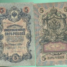 Billetes extranjeros: BILLETE DE RUSIA IMPERIAL. 5 RUBLOS 1909. BUENA CONSERVACIÓN. Lote 179117355