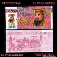 Billetes extranjeros: VENTATOTAL - CHINA 100 YUAN ( EMPERADOR QINGMING - BILLETE DE OFRENDA ) Nº8. Lote 179238691