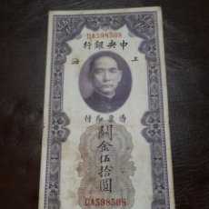 Billetes extranjeros: CHINA AÑO 1930 50 FIFTY CUSTOMS GOLD UNITS. Lote 179555547