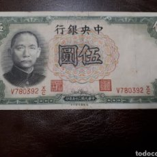 Billetes extranjeros: CHINA 1936 5 YUAN. Lote 179555715