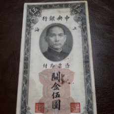 Billetes extranjeros: CHINA 5 CUSTOMS GOLD UNITS 1930. Lote 179556092