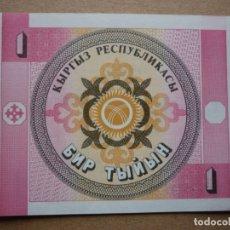 Billetes extranjeros: KYRGYZSTAN 1 TYIYIN 1993 SERIE 43CH 00638452. Lote 179556250