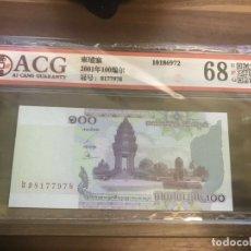 Billetes extranjeros: 2001 CAMBOYA 100 RIELS, CERTIFICADO ACG 68 EPQ. Lote 180895856