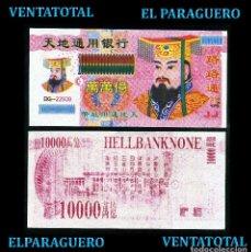 Billetes extranjeros: VENTATOTAL - CHINA 10 BILLONES DE YUAN ( EMPERADOR QINGMING - BILLETE DE OFRENDA ) Nº6. Lote 180983185