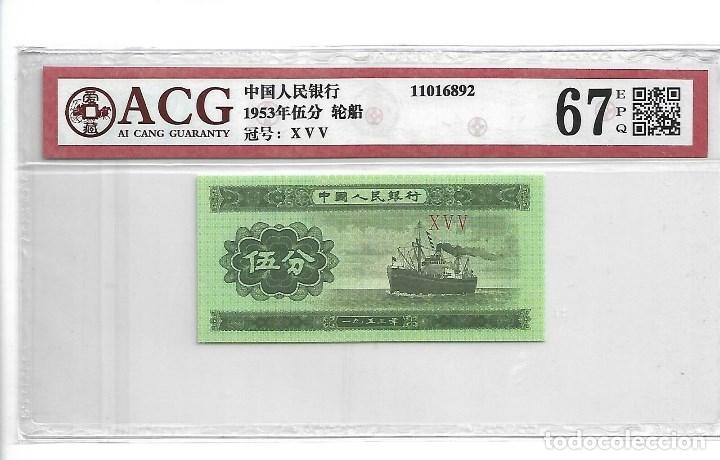 1953 CHINA 5 FEN, CERTIFICADO ACG 67 EPQ (Numismática - Notafilia - Billetes Internacionales)