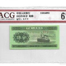 Billetes extranjeros: 1953 CHINA 5 FEN, CERTIFICADO ACG 67 EPQ. Lote 180986938