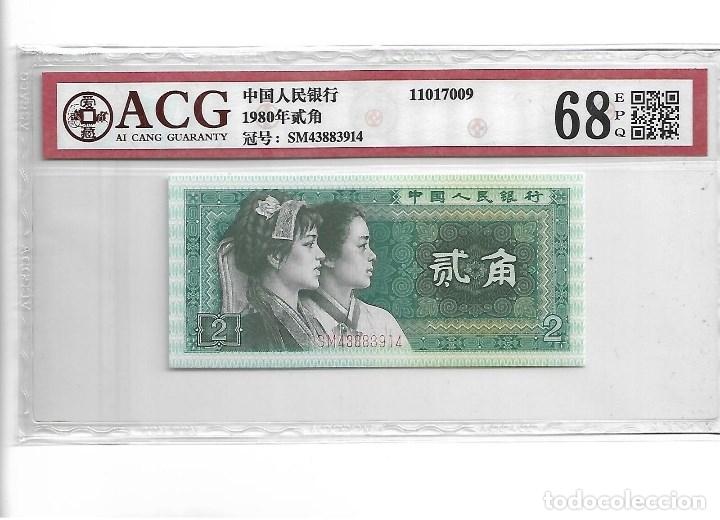 1980 CHINA 2 JIAO, CERTIFICADO ACG 68 EPQ (Numismática - Notafilia - Billetes Internacionales)