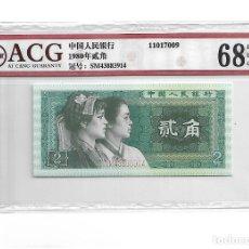 Billetes extranjeros: 1980 CHINA 2 JIAO, CERTIFICADO ACG 68 EPQ. Lote 180986960