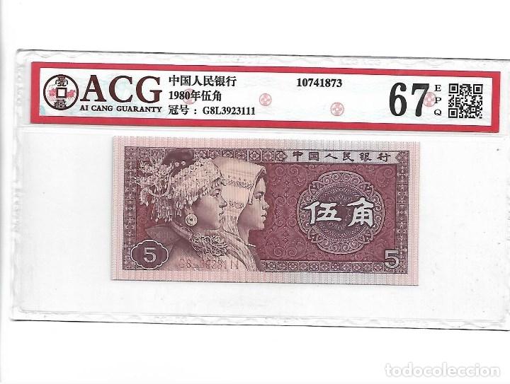 1980 CHINA 5 JIAO, CERTIFICADO ACG 67 EPQ (Numismática - Notafilia - Billetes Internacionales)