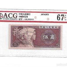 Billetes extranjeros: 1980 CHINA 5 JIAO, CERTIFICADO ACG 67 EPQ. Lote 180986966