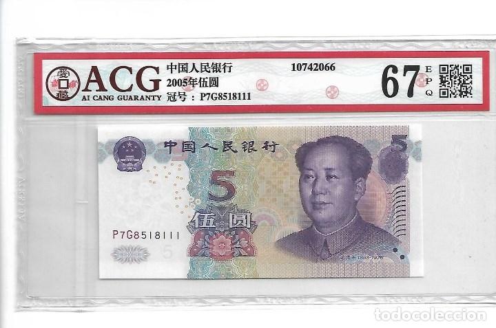 2005 CHINA 5 YUAN, CERTIFICADO ACG 67 EPQ (Numismática - Notafilia - Billetes Internacionales)