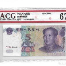 Billetes extranjeros: 2005 CHINA 5 YUAN, CERTIFICADO ACG 67 EPQ. Lote 180986993