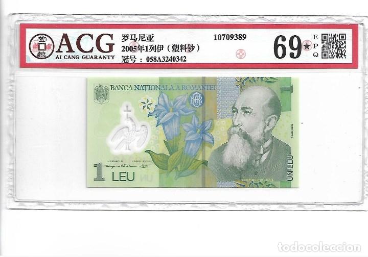 2005 RUMANIA 1 LEU, CERTIFICADO ACG 69 * EPQ (Numismática - Notafilia - Billetes Internacionales)