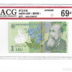 Billetes extranjeros: 2005 RUMANIA 1 LEU, CERTIFICADO ACG 69 * EPQ. Lote 180987033