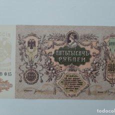 Billetes extranjeros: BILLETE RUSO 5000 RUBLOS 1919 SC EXCELENTE. Lote 181224753