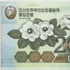 Billetes extranjeros: BILLETE DE KOREA 200 WON 2005. Lote 181987101
