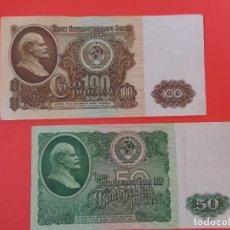 Billetes extranjeros: BILLETES RUSOS CCCP-URSS, 50 RUBLOS Y 100 RUBLOS - 100 % ORIGINALES -. Lote 182270721