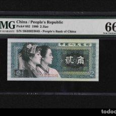 Billetes extranjeros: CHINA / PEOPLE S REPUBLIC 1980 PICK 882 2 JIAO PMG 66 EPQ GEM UNC. Lote 182621422