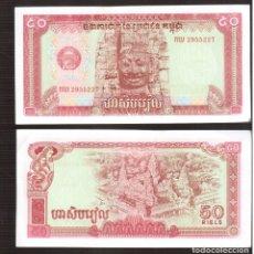 Billetes extranjeros: BILLETE DE ASIA CAMBOYA. Lote 182889876