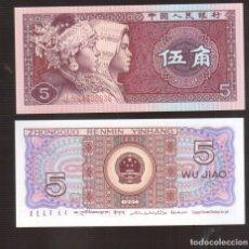 Billetes extranjeros: BILLETES DE ASIA EL QUE VES CHINA PLANCHA. Lote 182892251