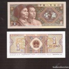 Billetes extranjeros: BILLETES DE ASIA EL QUE VES CHINA PLANCHA. Lote 182892620
